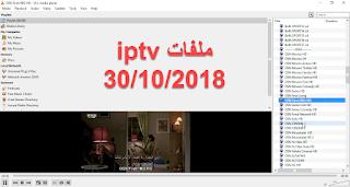 أكثر من 10 ملفات قنوات iptv m3u 2018 بتاريخ 30/10/2018