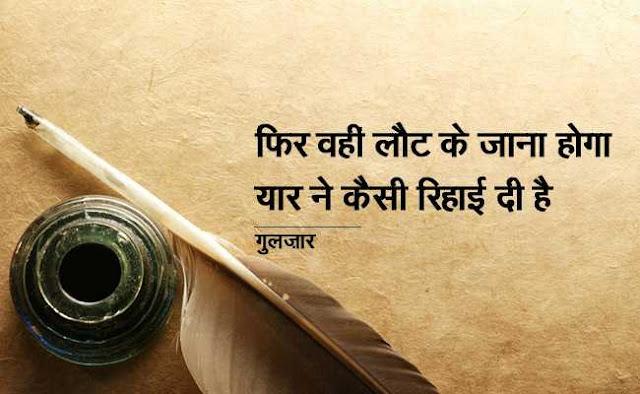 Gulzar Life Quotes in hindi
