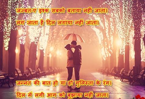 Zajabbat__Ae__Ishaq रोमांटिक शायरी - Romantic Shayari