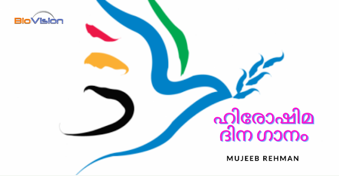 HIROSHIMA DAY SONG | ഹിരോഷിമ ദിന ഗാനം