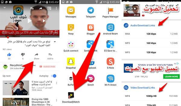 تطبيق Videoder لتحميل الفيديو من اي موقع او تطبيق مباشرة على الجوال | بحرية درويد