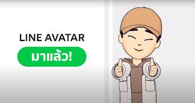 LINE ตอกย้ำผู้นำเทคโนโลยี ส่ง AR สร้างสีสันบนแชทด้วยฟีเจอร์ใหม่ Avatar