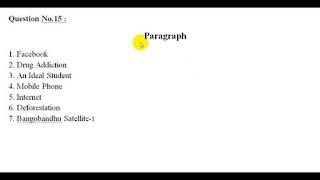 ইংরেজি ১ম পত্র এইচ এস সি সাজেশন ২০২০ |   এইচএসসি ২০২০ ইংরেজি ১ম পত্র সাজেশন