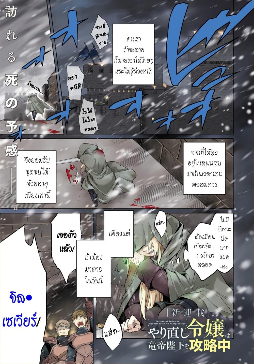 Yarinaoshi Reijou ha Ryuu-mikado Heika wo Kouryakuchuu หนีซิสคอนปะโลลิคอน ตอนที่ 1