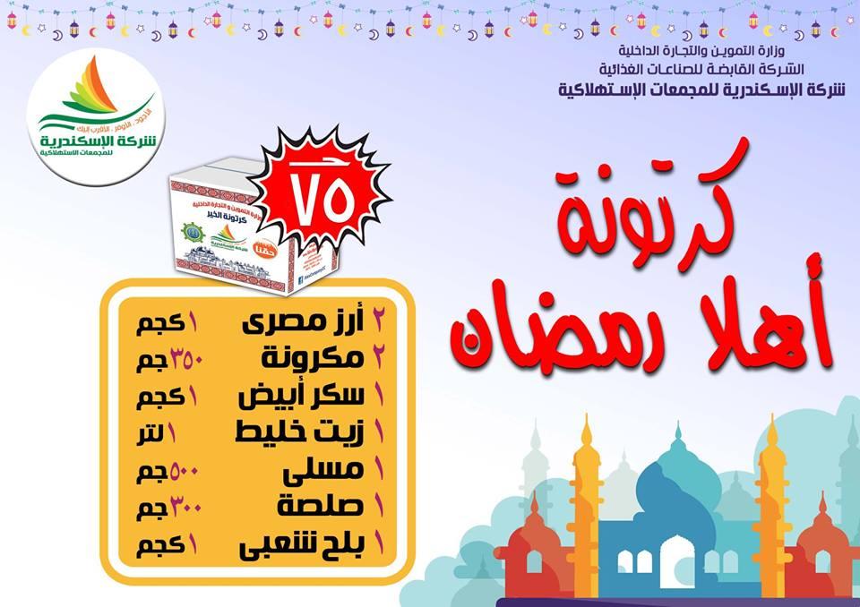 عروض كرتونة رمضان 2018 من شركة الاسكندرية للمجمعات الاستهلاكية