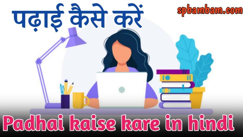 पढ़ाई कैसे करें हिंदी में -  Padhai kaise kare in hindi
