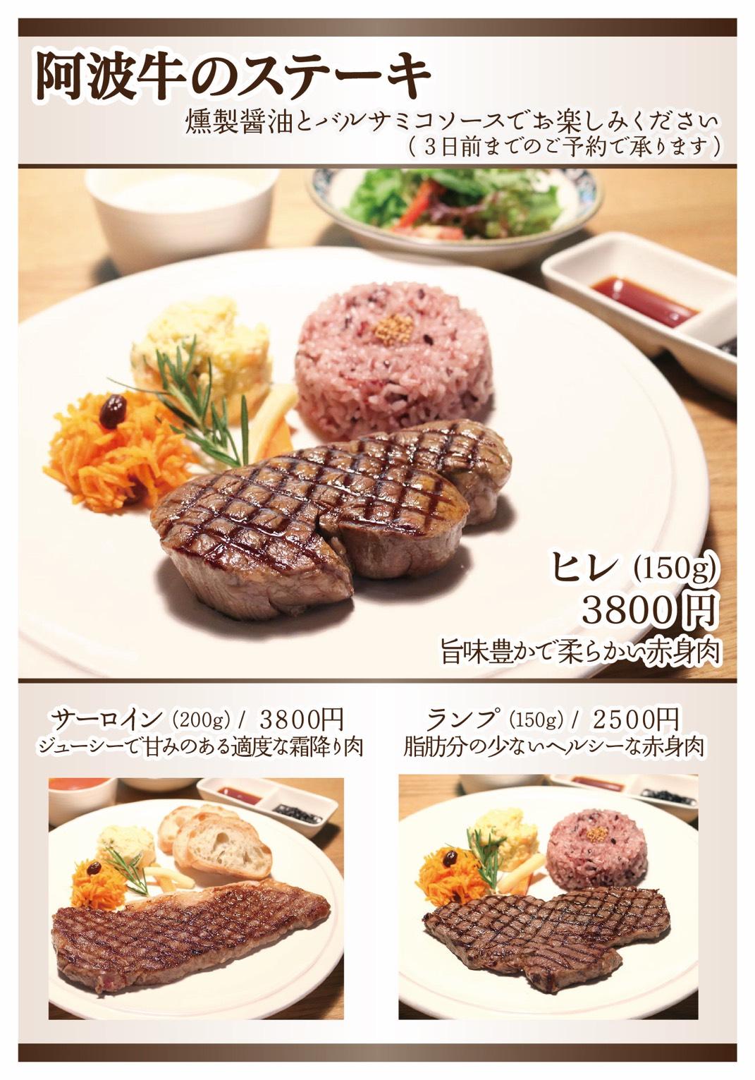 stake menu