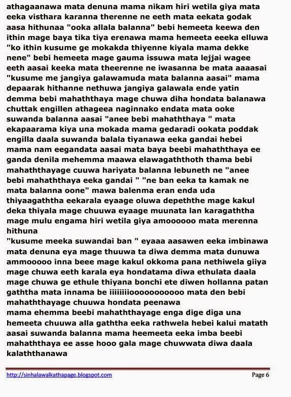 Sinhala Wela Katha Walawwe Podi Bebi වලව්වේ පොඩි බේබි