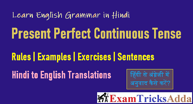 Present Perfect Continuous Tense in Hindi with All Rules & Examples