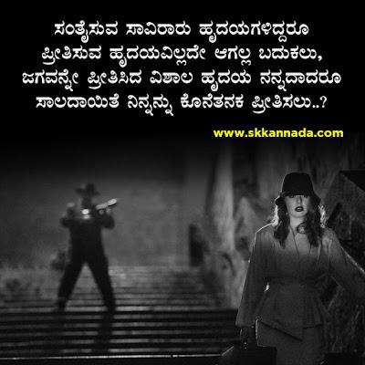 ಮುರಿದ ಮನಸ್ಸು : Sad Poetry in Kannada - ಕನ್ನಡ ನೋವಿನ ಕವನ : kannada sad feeling kavana