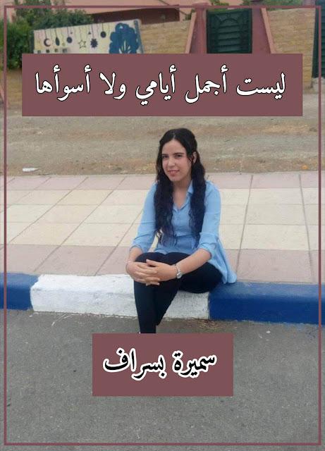 ليست أجمل أيامي ولا أسوأها للكاتبة سميرة بسراف