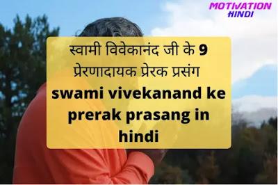 स्वामी विवेकानंद जी के 9 प्रेरणादायक प्रेरक प्रसंग | swami vivekanand ke prerak prasang in hindi