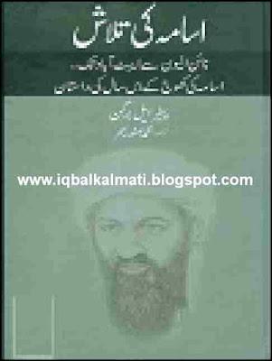 Osama Ki Talash 9/11 to Abbottabad Tak By Safdar Sehr