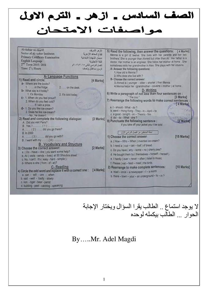 تحميل  مراجعة و مواصفات امتحان اللغة الانجليزية الصف السادس الازهرى 2017