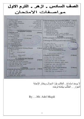 تحميل  مراجعة و مواصفات امتحان اللغة الانجليزية الصف السادس الازهرى