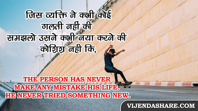 the truth of the world, the person has never make any mistake.