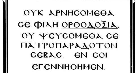 Αποτέλεσμα εικόνας για ουκ αρνησομεθα σε φιλη ορθοδοξια