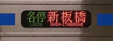 東急電鉄目黒線 各停 新板橋行き1 都営6300形