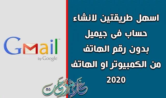 طريقة إنشاء بريد الكترونى او حساب جديد فى gmail جيميل بدون رقم الهاتف من الكمبيوتر او الهاتف.