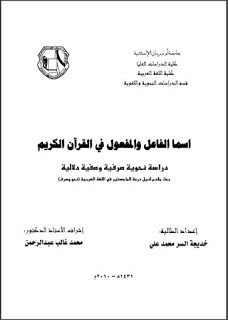 اسما الفاعل والمفعول في القرآن الكريم دراسة نحوية صرفية وصفية دلالية - رسالة ماجستير
