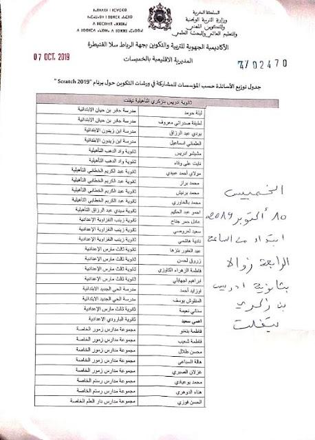 تكوينات لفائدة المؤسسات التعليمية بالخميسات حول برنامج سكراتش