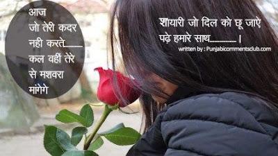 sachi baatein in hindi | dukhi status punjabi