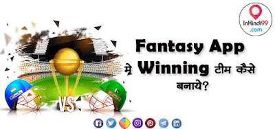 Dream11 और अन्य Fantasy Cricket Apps में  Winning Team कैसे बनाये ?