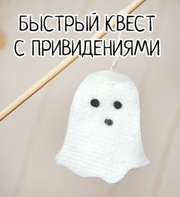 квест на хэллоуин, игры привидениями детей