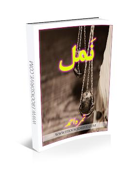 Namal By Nimra Ahmed Urdu Novel Download Free (Pdf)