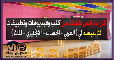تأسيس الطفل في العربي ،الانجليزي ،الماث صور وفيديوهات وبرامج