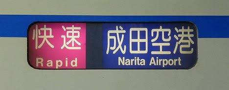 京成電鉄 快速 成田空港行き2 3400形