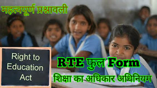 Right To Education (RTE) Kya Hai? Important And Features Of Right To Education