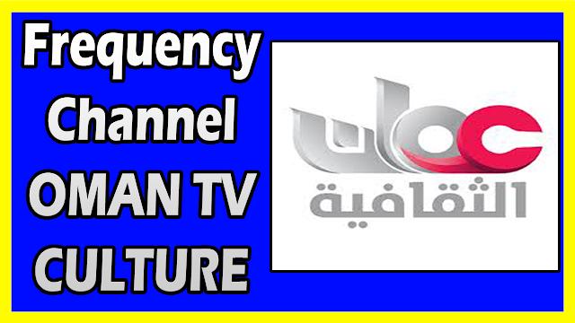 """تردد قناة عمان الثقافية الفضائية """"Frequency Channel Oman TV Culture"""""""