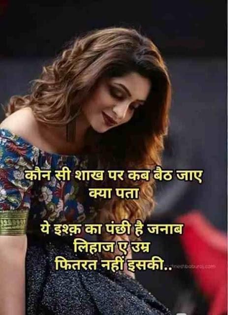 Most Successful hindi shayari in english for