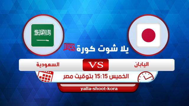 japan-vs-saudi-arabia
