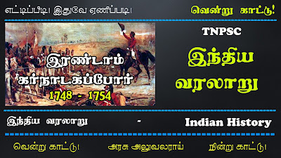 Second Carnatic war