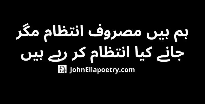 hum hain masroof intizam magar John Elia