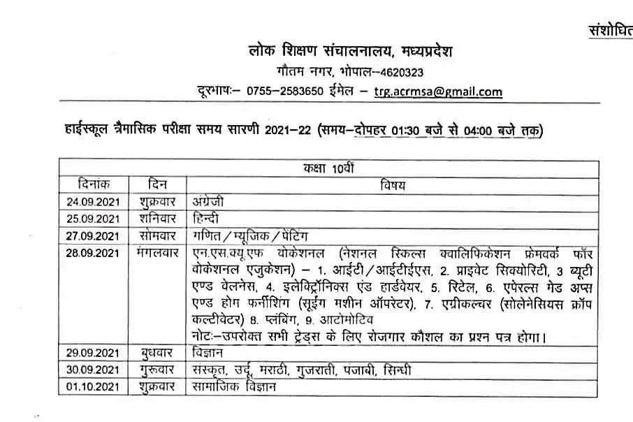 MP Board Class 10th Quarterly Exam (Trimasik Pariksha) time table 2021-22