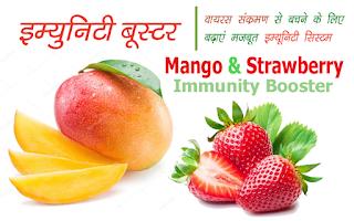 आम स्ट्रॉबेरी ड्रिंक इम्युनिटी बूस्टर mango strawberry drink immunity booster