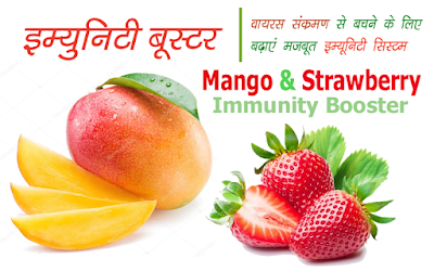 आम स्ट्रॉबेरी ड्रिंक इम्युनिटी बूस्टर, mango strawberry immunity booster, aam aur strawberry rog pratirodhak, Immune Booster Drink