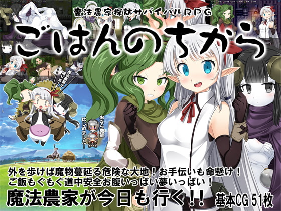 [H-GAME] The Power of Rice Magical Farming Survival RPG JP