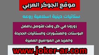 ستاتيات دينية اسلامية روعه 2021 - الجوكر العربي