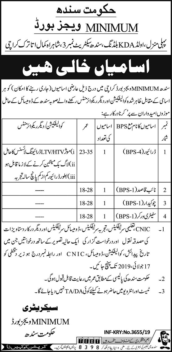 Latest Minimum Wages Board Management Posts Karachi 2019