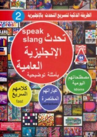 كتاب تحدث الإنجليزية العامية بأمثلة توضيحية Speak Slang
