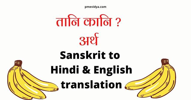 तानि कानि का अर्थ हिंदी Tani Kani Sanskrit Meaning In Hindi