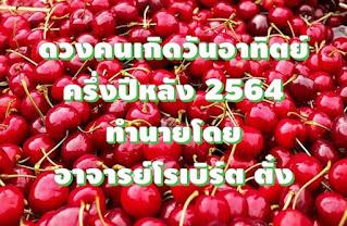 ดูดวงคนเกิดวันอาทิตย์ ครึ่งปีหลัง 2564 (ก.ค. - ธ.ค.) โดย อาจาย์โรเบิร์ต ตั๋ง