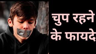 chup-rahne-ke-fayde-in-hindi