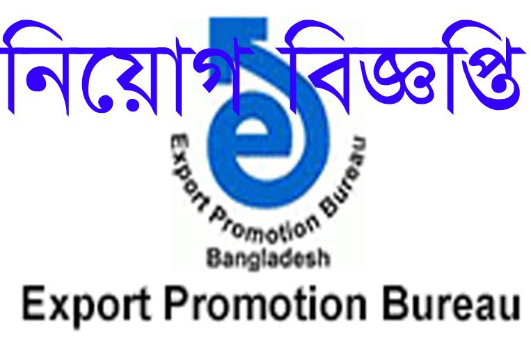 Export Promotion Bureau Job Circular 2020