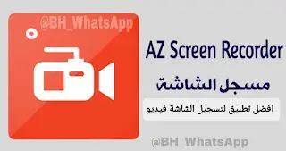 تحميل AZ Screen Recorder لتسجيل الشاشة فيديو