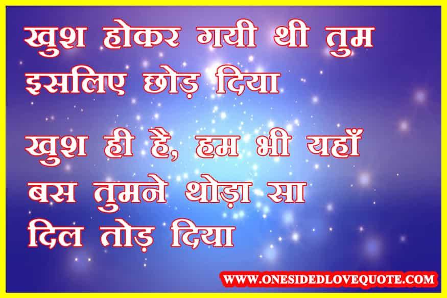 Fake-Love-Status-in-Hindi